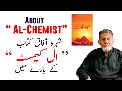 About Al-Chemist: | Urdu |  |Prof Dr Javed Iqbal |