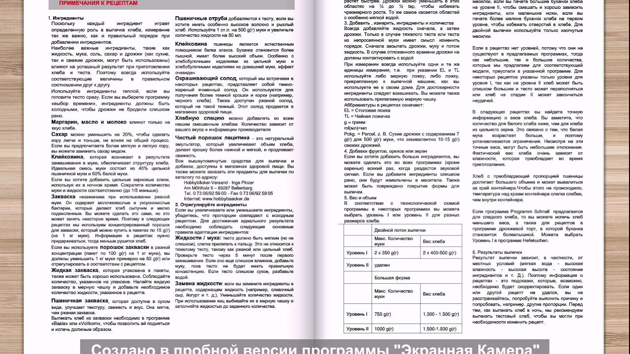 хлебопечка unold 68511 инструкция на русском
