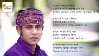 Kazi Shuvo New Song   2016   Hayre Bondhu Kalachan