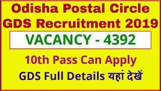 Odisha Postal Circle GDS Recruitment 2019 Odisha Post Office Gramin Dak Sevak 4392 Vacancy