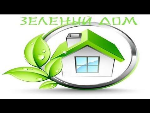 Зеленый Дом №2 семена Антуриума