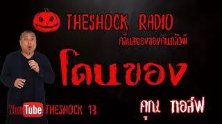 THE SHOCK 13 l เรื่องเล่าสุดช็อค lโดนของ คุณ กอล์ฟ l The Shock เดอะช็อค