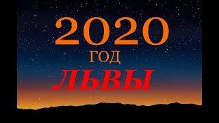 ЛЕВ. ГОРОСКОП на 2020 г. ГЛАВНЫЕ СОБЫТИЯ ГОДА.