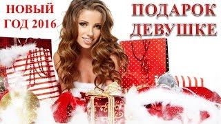 Что подарить девушке на Новый год 2016(Что подарить девушке на Новый год 2016? Кулон «Капля росы!» здесь → http://goo.gl/8BGWHE , Плойка для волос здесь → http://go..., 2015-12-10T12:58:15.000Z)