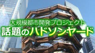 ニューヨークで話題! 大型都市開発プロジェクト「ハドソンヤード」