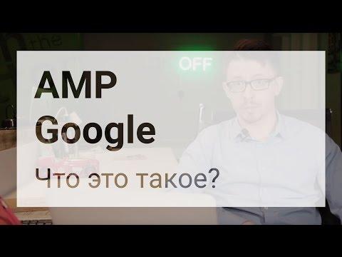 Что такое AMP Google (Accelerated Mobile Pages), зачем это нужно и каким сайтам это подойдет