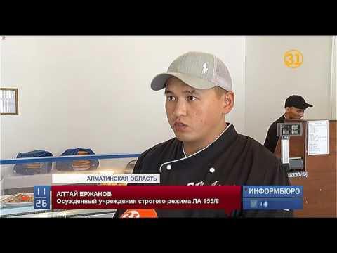 Как отбывает тюремный срок Бахытбек Есентаев?