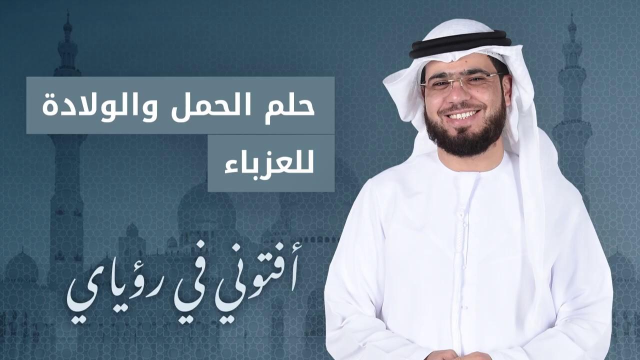 تفسير حلم الحمل والولادة للعزباء .. الشيخ د. وسيم يوسف