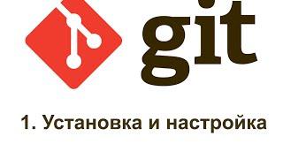 1 GIT установка и настройка