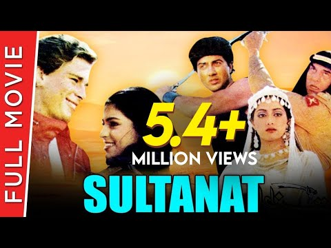 Sultanat | Full Hindi Movie | Dharmendra, Sunny Deol, Sridevi | Full HD 1080p