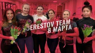 Berestov Team поздравляет девушек с 8 марта Почему девчонки идут в Тяжелую Атлетику