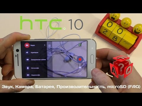 Обзор HTC 10: Звук, Камера, Батарея, Производительность, MicroSD (FAQ)