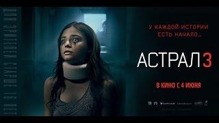 «Астрал 3» — фильм в СИНЕМА ПАРК