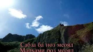 Sabza ba noz   Muboraksho Karaoke (Dj Tsunami)