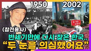 50년만에 한국을 찾은 참전용사 할아버지가 감동 받은 …