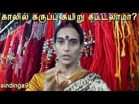 காலில் கருப்பு கயிறு கட்டலாமா? Benefits of black dhristi rope which wear legs