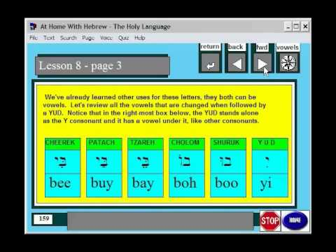 Learn to Read the Hebew Alphabet on your computer