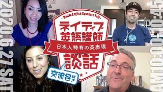 ネイティブ英語講師の談話「日本人特有の英表現」