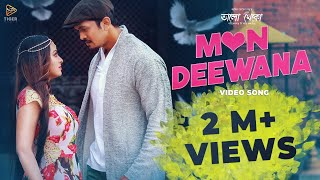 Mon Deewana - Imran and Gopika | Video Song | Bhalo Theko (2018) | Arifin Shuvoo | Tanha Tasnia