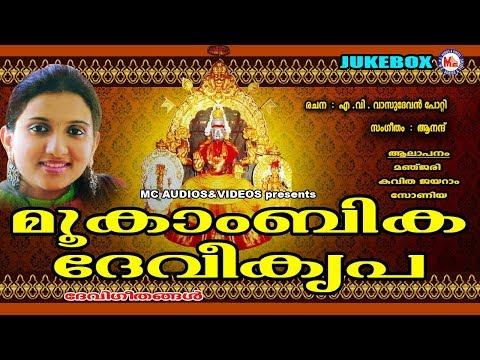 മൂകാംബികദേവീകൃപ | Mookambika Devi Kripa | Hindu Devotional Songs Malayalam | Devi Devotional Songs