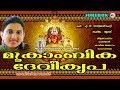 Download മൂകാംബികദേവീകൃപ | Mookambika Devi Kripa | Hindu Devotional Songs Malayalam | Devi Devotional Songs MP3 song and Music Video
