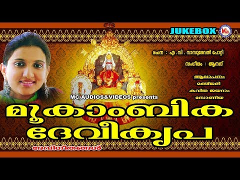 മൂകാംബികദേവീകൃപ  Mookambika Devi Kripa  Hindu Devotional Songs Malayalam  Devi Devotional Songs