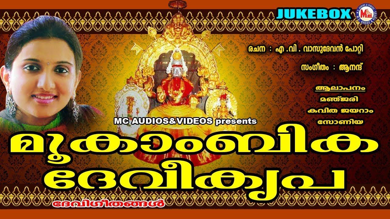 Mookambika malayalam devotional songs