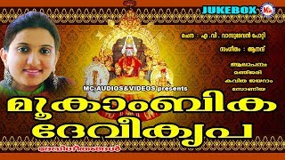 മൂകാംബികദേവീകൃപ | Mookambika Devi Kripa | Hindu Devotional Songs Malayalam | Devi Devotional Songs