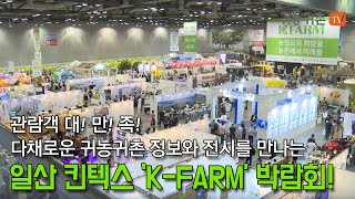 [ 귀농귀촌정보 ] 일산 킨텍스 K-FARM 박람회를 …