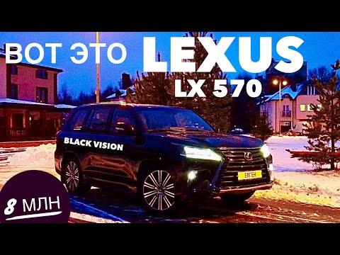 ВОТ ЭТО LEXUS за 8 млн. руб. LX 570 Большой обзор, тест драйв Black Vision/Лексус ЛХ 570