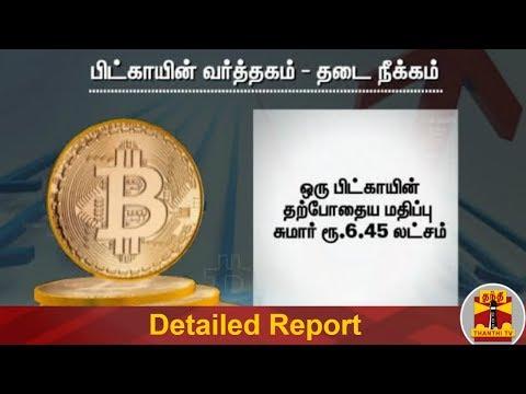 ரூபாய் வர்த்தகத்துக்கு இணையாகுமா பிட்காயின்..? | Detailed Report | Bit Coin | Thanthi TV