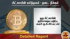 ரூபாய் வர்த்தகத்துக்கு இணையாகுமா பிட்காயின்.? | Detailed Report | Bit Coin | Thanthi TV