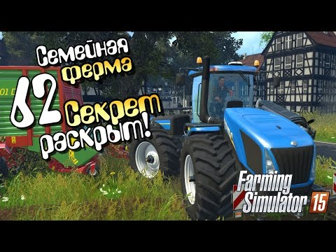 Секрет раскрыт! - ч62 Farming Simulator 2015