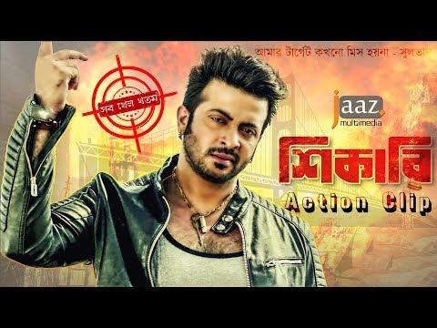 সব খেল খতম   Sob Khel Khotom   Shakib Khan, Srabanti   Shikari Bengali Movie   Jaaz Multimedia