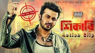সব খেল খতম | Sob Khel Khotom | Shakib Khan, Srabanti | Shikari Bengali Movie | Jaaz Multimedia