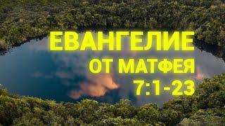Изучение Евангелие от Марка 7:1-23 стих