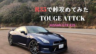 GTR R35 TOUGE ATTACK 峠攻めてみた 550馬力の実力 〜パールロード編〜