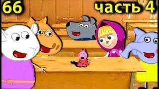 Мультики Свинка Пеппа стала маленькой часть 4  66 серия  Мультфильмы для детей на русском