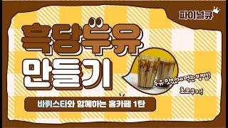 (두유 맛있게 먹는 법) 1탄 : 흑당두유 만들기