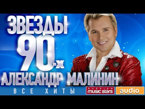 Звёзды 90-х - Александр Малинин✩Все Хиты✩Любимые Песни от Любимого Артиста✩Звездные Хиты Десятилетия