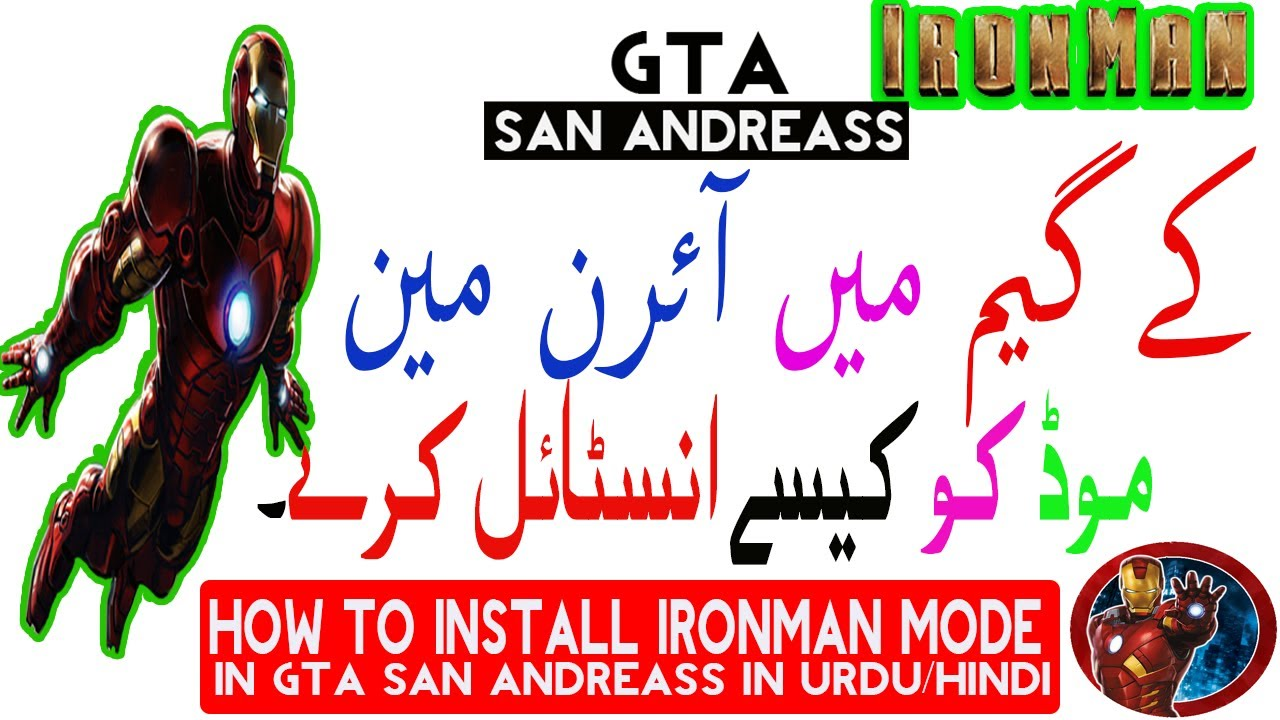 How to ||download||and ||install| ironman mod in gta san andreas urdu/hindi
