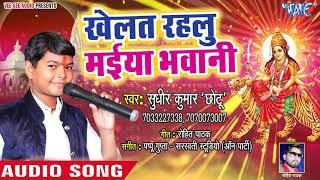 छोटा बच्चा ने गाया देहाती LIVE देवी पचरा - Sudhir Kumar Chhotu - Khelat Rahlu Maiya - Live Devi geet