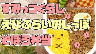 【キャラ弁】すみっコぐらしの人気キャラ「えびふらいのしっぽ」のそぼろ弁当