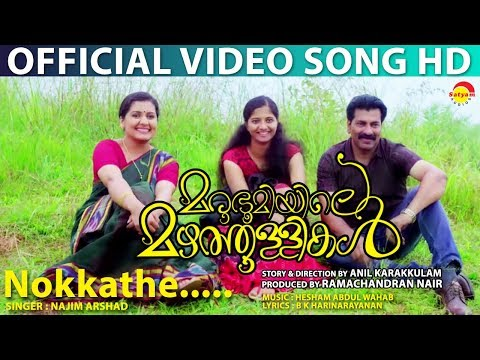 Nokkathe Official Video Song HD | Marubhoomiyile Mazhathullikal | Najim Arshad | Hesham Abdul Wahab
