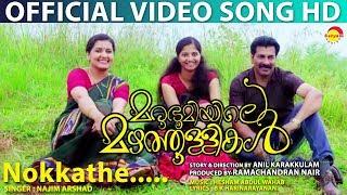 Nokkathe Official Song HD | Marubhoomiyile Mazhathullikal | Najim Arshad | Hesham Abdul Wahab