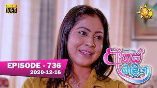 Ahas Maliga | Episode 736 | 2020-12-16 Thumbnail