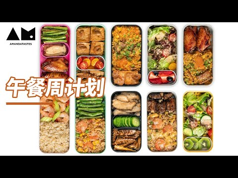 一周午餐便当,一次全做完How To Prepare Lunch Box For The Week (meal Prep Ideas & Tips)丨曼食慢语