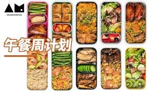 一周午餐便当,一次全做完How to prepare lunch box for the week (meal prep ideas u0026 tips)丨曼食慢语