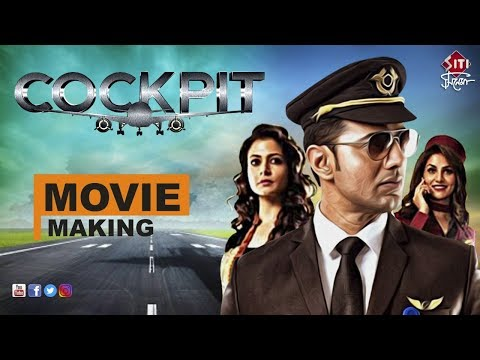 Cockpit | movie making | Dev | Koel | Rukmini | kamaleswar mukherjee