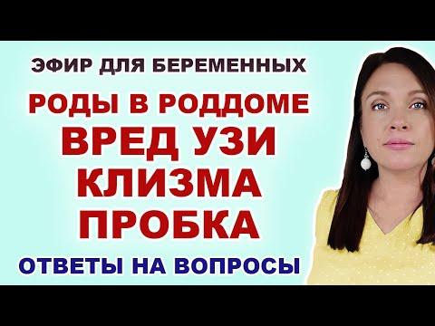 #2 ЭФИР. Вред эпидуралки. Геморрой. Роды в России. Витамины. Кесарево или сама.